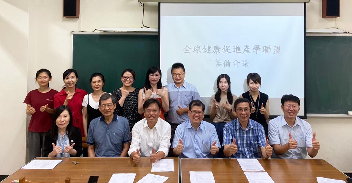 全球健康促進產學聯盟(GAAIHP)