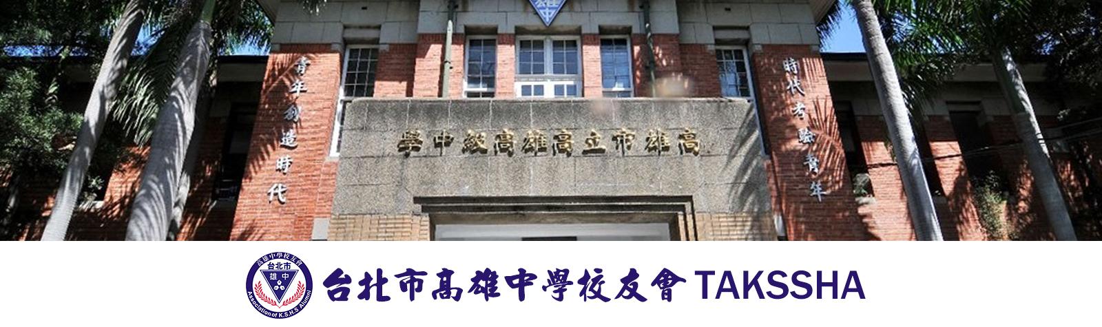 台北市高雄中學校友會官網 (TAKSSHAP)