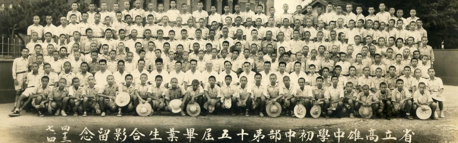 台北市高雄中學校友會